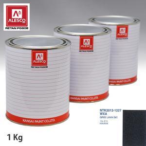 関西ペイント PG80 調色 ルノー WXA GRIS LAVA(M) 1kg(原液)