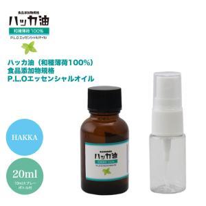 NEW!P.L.O ハッカ油 [食品添加物規格] 20ml+10mlスプレーボトル付 高級和種薄荷 ...