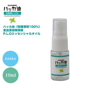 NEW!P.L.O ハッカ油 [食品添加物規格] 10ml 高級和種薄荷 スプレーボトル入り