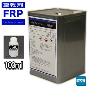 FRP空気硬化剤 パラフィンワックス 100ml FRP樹脂 補修|houtoku