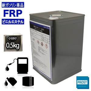 耐ガソリン 耐食 耐薬品性 FRPビニルエステル樹脂0.5kg FRP樹脂 補修|houtoku