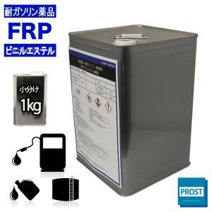 耐ガソリン 耐食 耐薬品性 FRPビニルエステル樹脂1kg FRP樹脂 補修|houtoku