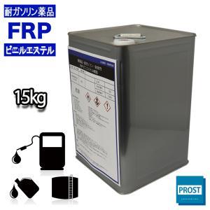 送料無料!耐ガソリン 耐食 耐薬品性 FRPビニルエステル樹脂15kg FRP樹脂 補修|houtoku