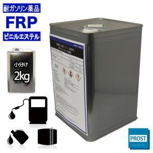 耐ガソリン 耐食 耐薬品性 FRPビニルエステル樹脂2kg FRP樹脂 補修|houtoku