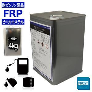 耐ガソリン 耐食 耐薬品性 FRPビニルエステル樹脂4kg FRP樹脂 補修|houtoku