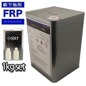 FRP 鉄下地用接着剤 プライマー 1kgセット 3液型 FRP樹脂 補修|houtoku