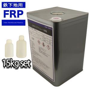 送料無料!FRP 鉄下地用接着剤 プライマー 15kgセット 3液型 FRP樹脂 補修|houtoku