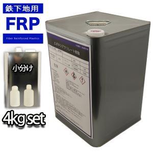 FRP 鉄下地用接着剤 プライマー 4kgセット 3液型 FRP樹脂 補修|houtoku