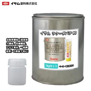 (商品内容) ●ラクーダ 鈑金パテ80 標準 1kg ●硬化剤 25g ●説明書 ※パテは無地缶、硬...