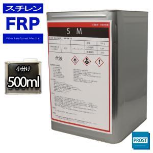 FRP溶剤 スチレンモノマー 500ml FRP樹脂やゲルコート等の希釈に|houtoku