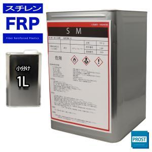 FRP溶剤 スチレンモノマー 1L FRP樹脂やゲルコート等の希釈に|houtoku