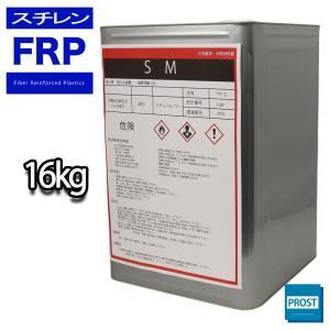送料無料!FRP溶剤 スチレンモノマー 16kg /FRP樹脂やゲルコート等の希釈に|houtoku