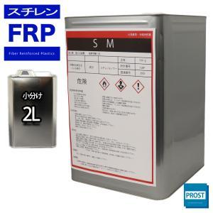 FRP溶剤 スチレンモノマー 2L FRP樹脂やゲルコート等の希釈に|houtoku