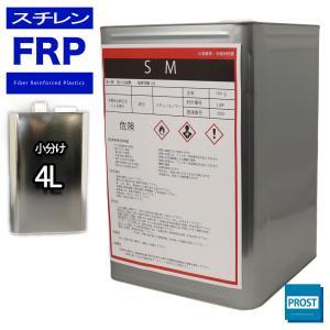 FRP溶剤 スチレンモノマー 4L FRP樹脂やゲルコート等の希釈に|houtoku