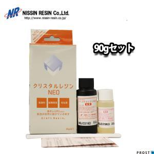 超難黄変 高透明 クリスタルレジンNEO エポキシ樹脂 90g|houtoku