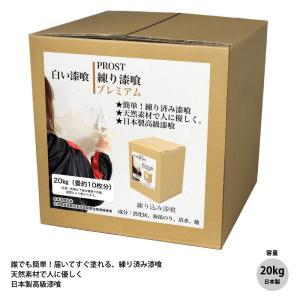 送料無料!簡単!練り漆喰プレミアム ピュアホワイト 20kg(畳10枚分 16.5m2)/PROST...