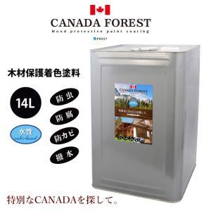 CANADAの本物。 水性 カナダフォレスト  14L 全6色 木材保護着色塗料 水性 塗料 木部用 防虫 防腐 防カビ PROST株式会社
