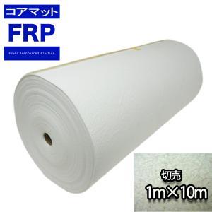 送料無料!コアマット 1000mm幅 3mm厚 10M 切り売り / ユピカマット FRP 樹脂 補修|houtoku