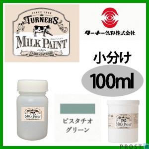 (商品内容) 水性 ターナーミルクペイン ピスタチオグリーン 100ml  ※無地容器に詰め替えての...