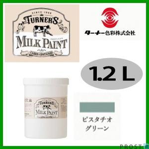 (商品内容) 水性 ターナーミルクペイン ピスタチオグリーン 1.2L   ※その他の容量(50ml...