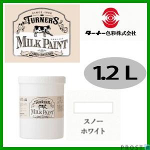 (商品内容) 水性 ターナーミルクペイント スノーホワイト 1.2L   ※その他の容量(50ml、...