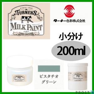 (商品内容) 水性 ターナーミルクペイン ピスタチオグリーン 200ml  ※無地容器に詰め替えての...