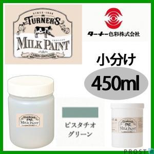 (商品内容) 水性 ターナーミルクペイン ピスタチオグリーン 450ml  ※無地容器に詰め替えての...
