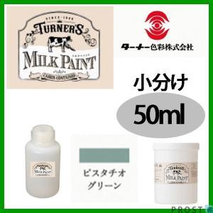 (商品内容) 水性 ターナーミルクペイン ピスタチオグリーン 50ml  ※無地容器に詰め替えてのお...