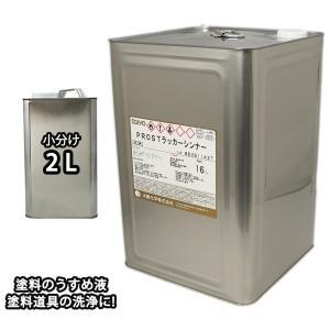 ★ラッカーを小分けで販売しております。   (商品内容) ●ラッカーシンナー 2L  ※塗料の洗浄・...