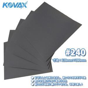 (商品内容) KOVAX #240 耐水ペーパー 寸法:228mm×280mm