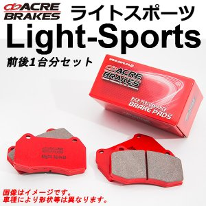 アクレ ブレーキパッド ライトスポーツ 1台分 フロント/リヤセット アバロン MCX10 97.9〜00.4|howars