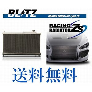 送料無料 ブリッツ BLITZ レーシングラジエーター Type ZS スカイライン ECR33 93/08-98/05 RB25DE/RB25DET|howars