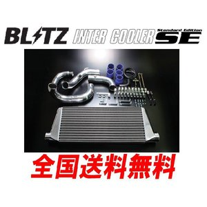 送料無料 ブリッツ BLITZ SEインタークーラー スカイライン HCR32 89/05〜93/08 RB20DET|howars