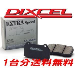 ディクセル ブレーキパッド ES 前後1台分 インプレッサ GRF 09/02〜 2500 オプションブレンボ 送料無料 howars