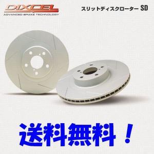 送料無料 プレオ RV1 04/01〜 F/G型・ABS無 DIXCEL SD ブレーキローター フロント用左右1セット