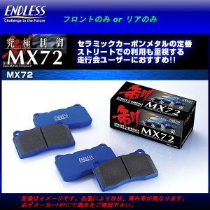 エンドレスブレーキパッド MX72 リア用 シルビア S12系 S58/8〜S61/2 2000〜 TB 送料無料|howars