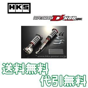 HKS 車高調キット ハイパーマックスD' NOBspec クレスタ JZX101 1996/09-2000/10 2JZ-GE  送料無料 代引無料|howars