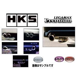 HKS リーガマックスプレミアム マフラー スバル レガシィB4 DBA-BM9 EJ25(NA) 09/05- 送料無料