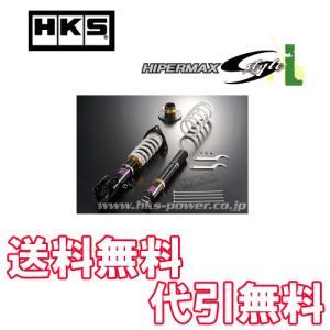 HKS 車高調キット ハイパーマックスS-Style L アルファード ANH20W 2008/05-2015/01 2AZ-FE送料無料 代引無料|howars