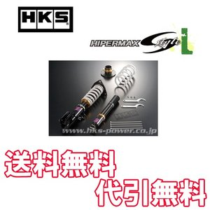 HKS 車高調キット ハイパーマックスS-Style L エスティマ ACR50W 2006/01- 2AZ-FE送料無料 代引無料|howars