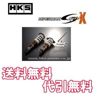 HKS 車高調キット ハイパーマックスS-Style X クラウン GS171 1999/09-2003/11 1G-FE 送料無料 代引無料|howars