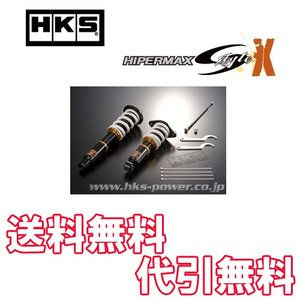 HKS 車高調キット ハイパーマックスS-Style X クラウン アスリート GRS200 2008/02-2012/11 4GR-FSE 送料無料 代引無料|howars