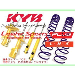 シエンタ NSP170G  FF 2005/7〜 カヤバ KYB ローファースポーツPLUSキット 1台分|howars