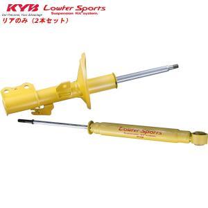 KYB カヤバ ショックアブソーバー ローファースポーツ リア(左右セット) ワゴンR MH23S K6A FF 08/9〜|howars