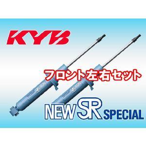 Kei HN21S K6A FF、4WD 98/9〜01/3 カヤバ KYB NEW SRスペシャル フロント(左右セット) ショックアブソーバー|howars