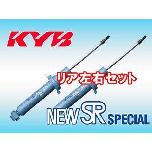 ワゴンR MH23S K6A FF 08/9〜 カヤバ KYB NEW SRスペシャル リア(左右セット) ショックアブソーバー|howars