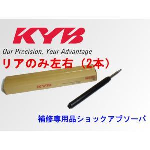 送料無料 カヤバ KYB 補修用ショック リア2本セット ワゴンR MH21S K6A 2WD/4WD 05/08〜07/06 ショックアブソーバー|howars