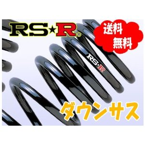 送料無料 代引無料 RS-R ダウンサス 1台分 ミラココア L675S FF 660 NA 21/8〜|howars