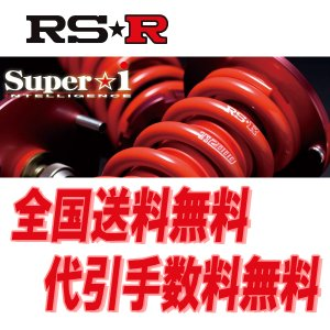 送料無料 代引無料 RS-R Super-i 車高調整キット ソフト仕様 ハリアー ハイブリッド MHU38W 4WD/3300 NA 17/3〜19/4 〜H19/4前期専用