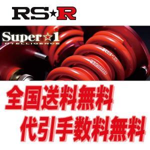 送料無料 代引無料 ハリアー ハイブリッド MHU38W 4WD/3300 NA 19/5〜 H19/5〜後期専用 RS-R Super-i 車高調整キット ソフト仕様